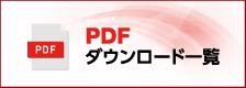 PDFダウンロード一覧